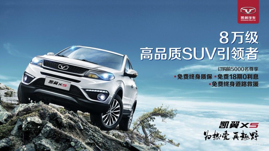 A级SUV市场中的实力主角 凯翼X5脱颖而出