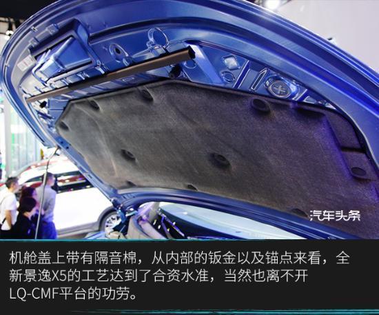 春风盛行景逸x5最新报价全系优惠3万售世界