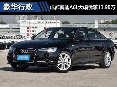 成都奥迪A6L大幅优惠13.98万 现车销售