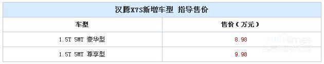汉腾X7S新增车型上市 售8.98-9.98万元