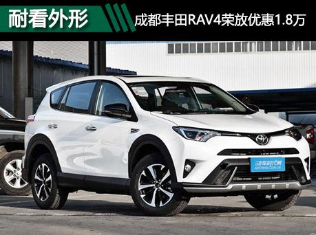 成都丰田RAV4荣放优惠1.8万 可试乘试驾