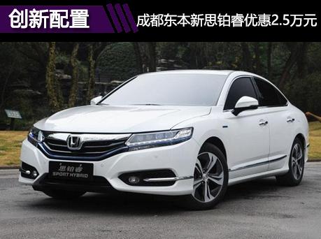 成都东本新思铂睿优惠2.5万元 现车充足