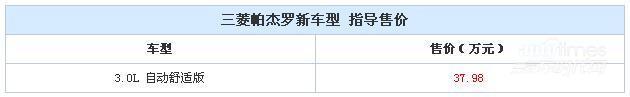 进口帕杰罗3.0L自动舒适版上市 售37.98万