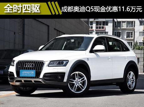 成都奥迪Q5现金优惠11.6万 有现车销售
