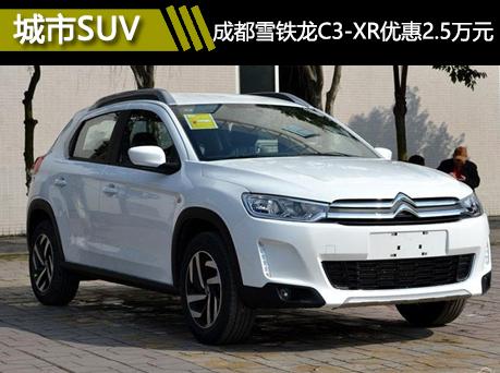 成都雪铁龙C3-XR优惠2.5万元 欢迎品鉴