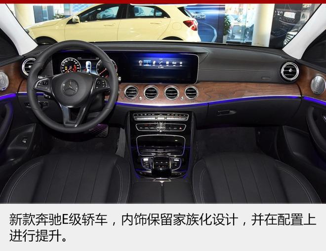北京奔驰e200l四驱e300l报价配置参数
