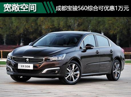 成都宝骏560综合优惠1万元 有现车销售