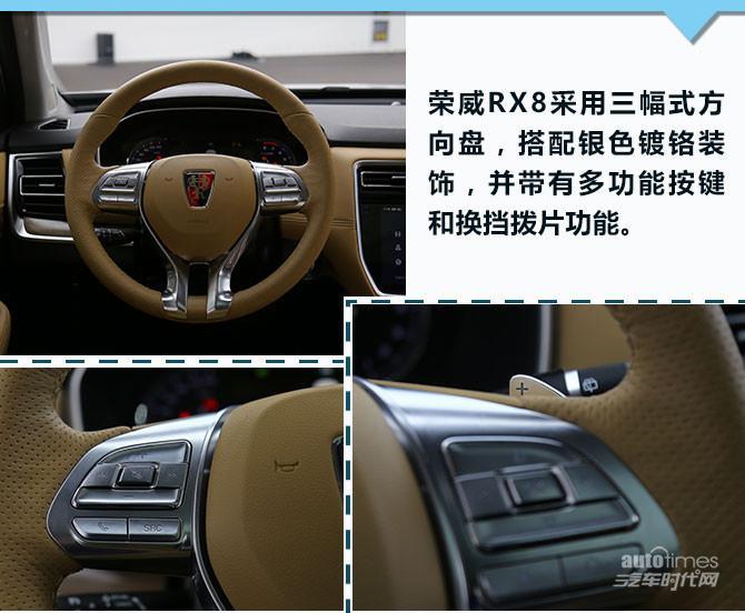 品科技 鉴豪华 荣威RX8高端SUV静态解读