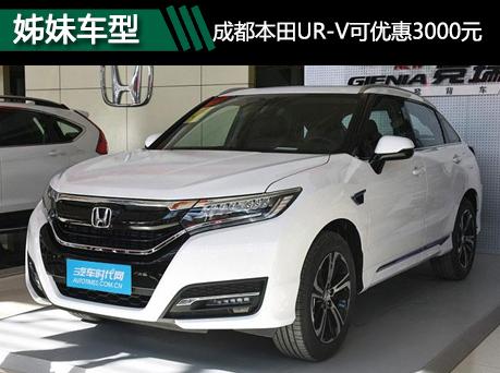 成都本田UR-V优惠3000元 欢迎到店品鉴