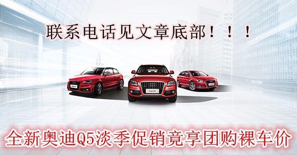 奥迪Q5北京店最新优惠报价国五排放几何钱【汽车时代网】