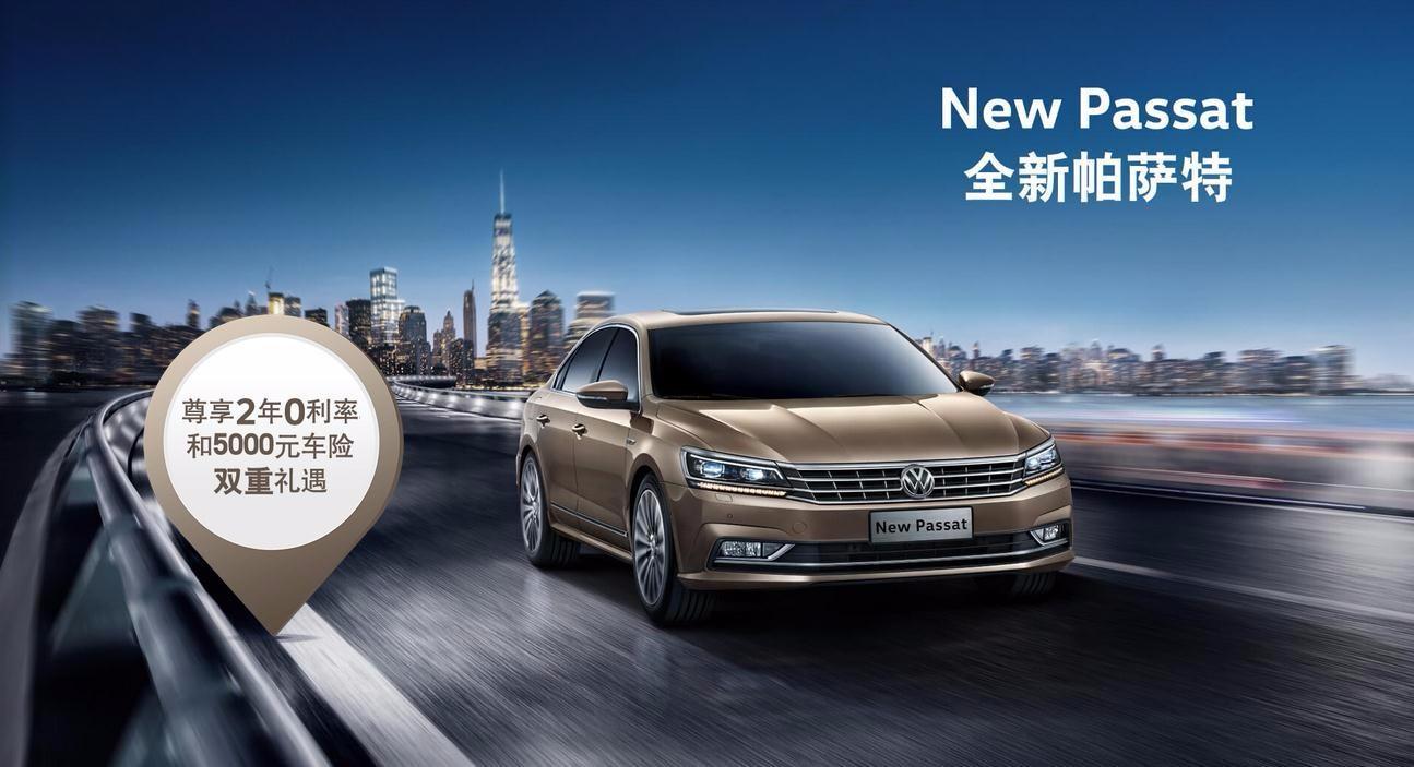 上海大众帕萨特新款车型全系降价 车展最低报价