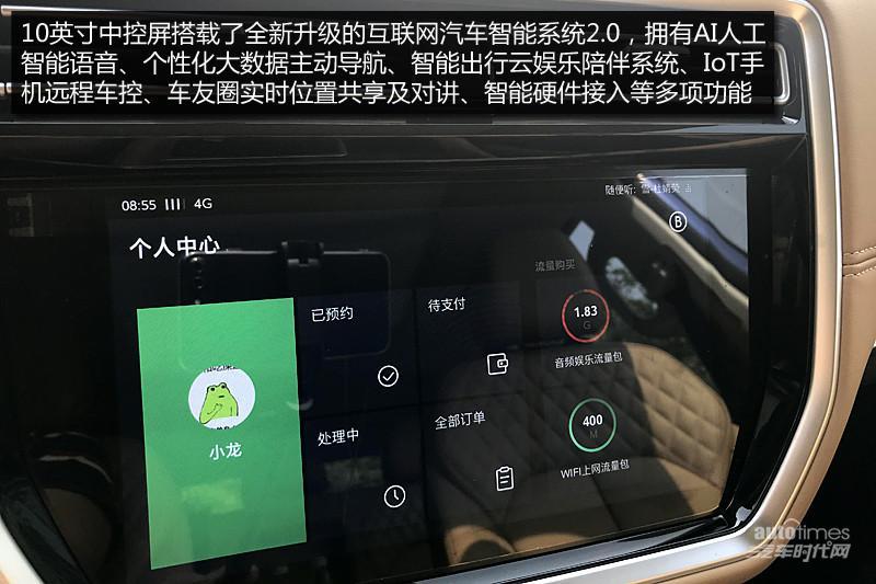 前瞻科技 无界探索 试驾荣威RX8大7座豪华SUV