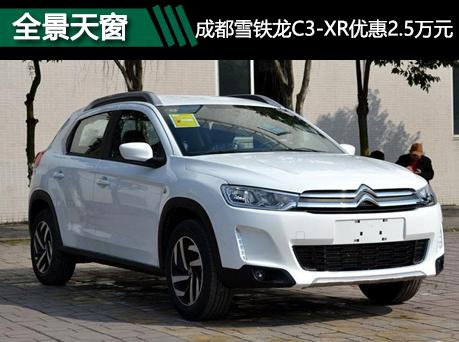 成都雪铁龙C3-XR优惠2.5万 有现车销售