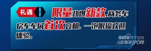2018北京国际车展开幕在即,庆红汽车金港房车4s店车展预售专场火爆来袭