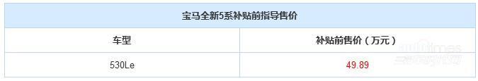 新5系插电混动版上市 补贴前售49.89万