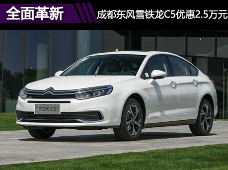 成都东风雪铁龙C5优惠2.5万 有现车销售