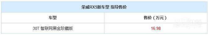 荣威RX5 30T黑金珍藏版上市 售16.98万