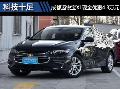 成都迈锐宝XL可优惠4.3万元 有现车销售