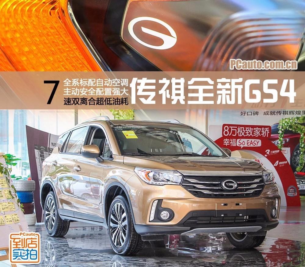 广汽传祺GS4购车咨询热线:130-2110-4448 桑经理