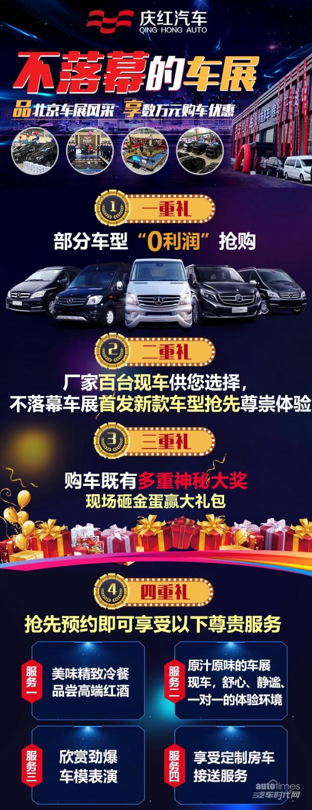 北京车展结束,不落幕的车展让优惠继续