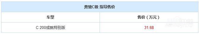 奔驰C 200成就特别版上市 售31.68万元
