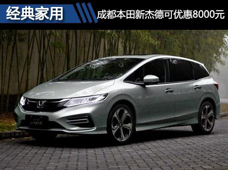 成都本田新杰德优惠8000元 有现车销售