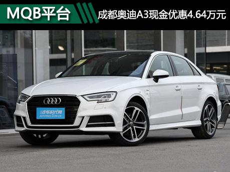 成都奥迪A3可优惠4.64万元 有现车销售