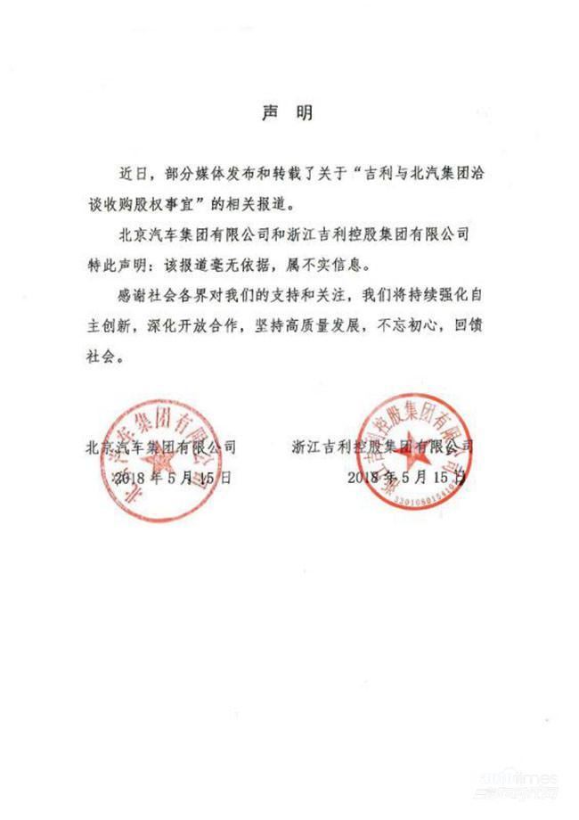 北汽集团、吉利澄清收购传闻