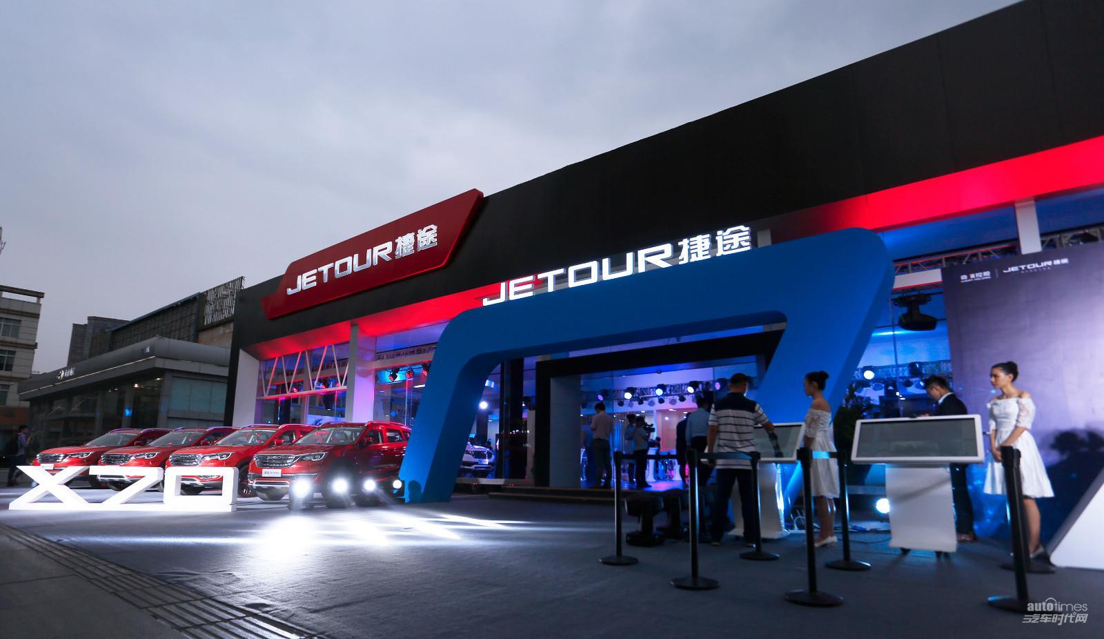 优化传统4S店模式 捷途首家智慧展厅正式发布