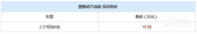 福田图雅诺汽油版上市 售价10.98万元