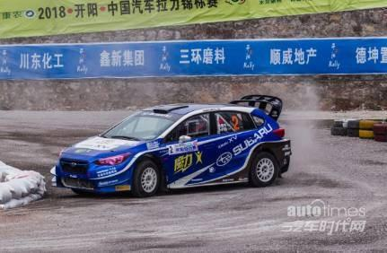 2018CRC开赛 斯巴鲁中国魔力拉力车队首战包揽四冠