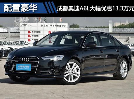 成都奥迪A6L大幅优惠13.3万元 现车充足