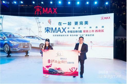 为热销再添一把火 宋MAX 6座登陆区域市场