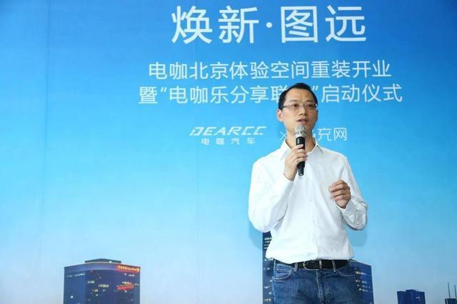 电咖品牌体验空间亮相京城 创新模式引领行业潮流