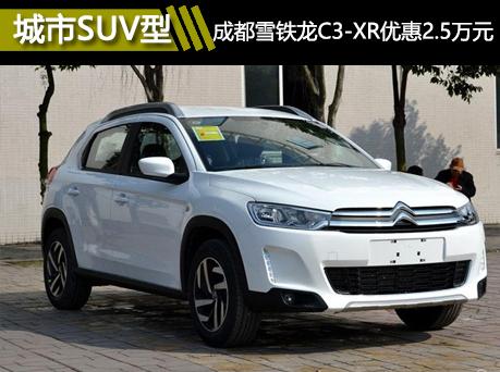 成都雪铁龙C3-XR优惠2.5万元 现车销售
