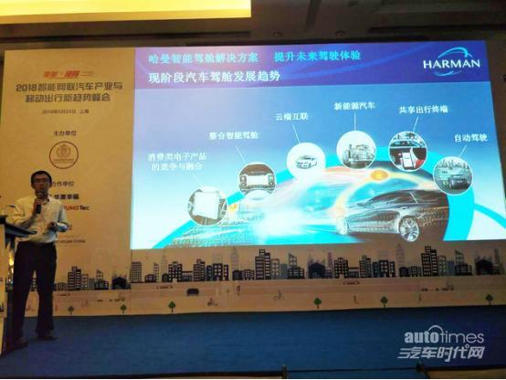 提升未来驾驶体验――哈曼登陆2018年智能网联汽车产业峰会
