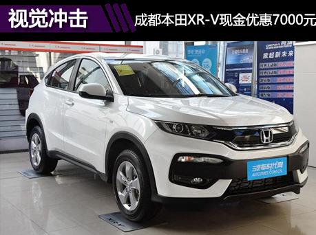 成都本田XR-V现金优惠7000元 颜色可选
