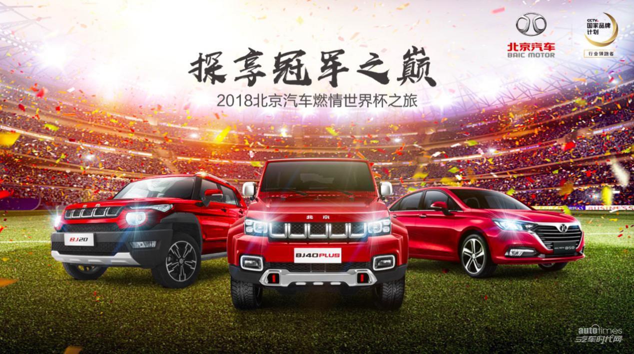 探享冠军之巅,2018北京汽车燃情世界杯之旅首站发车合肥