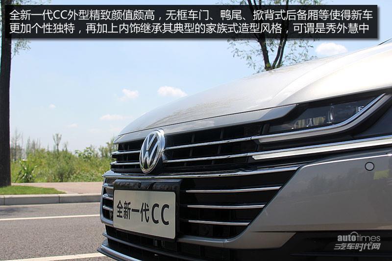 美于形而强于芯 试驾一汽-大众全新一代CC