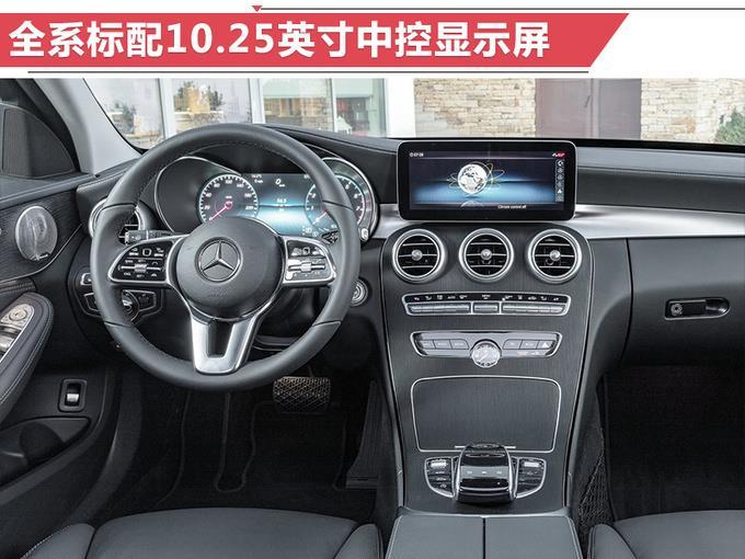 2019款北京奔驰C260L C180L报价配置表