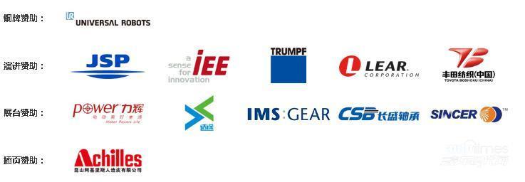 中国国际汽车座椅峰会三月与您相会上海