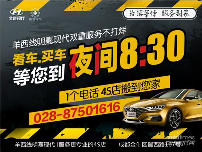成都羊西线明嘉5490元起北京现代包牌贷