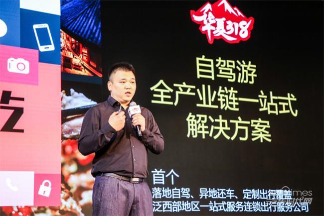 华夏318越野自驾·出行服务上市发布会蓉城成功举办