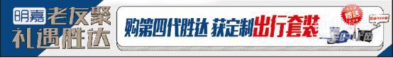 北京現代老友聚.禮遇勝達|千萬鉅惠  萬元補