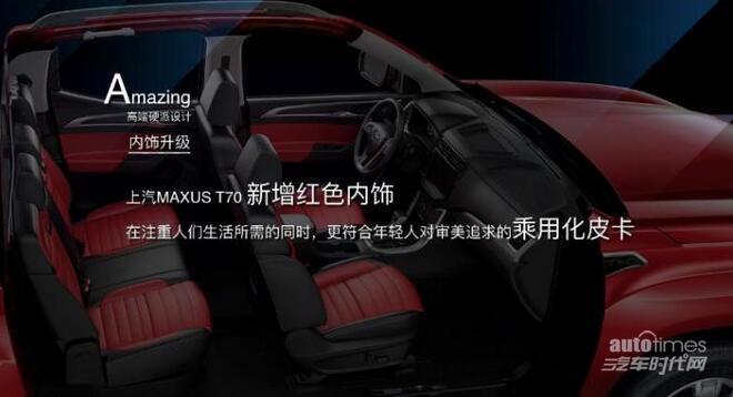 上汽大通T70正式上市 售11.98-20.48万