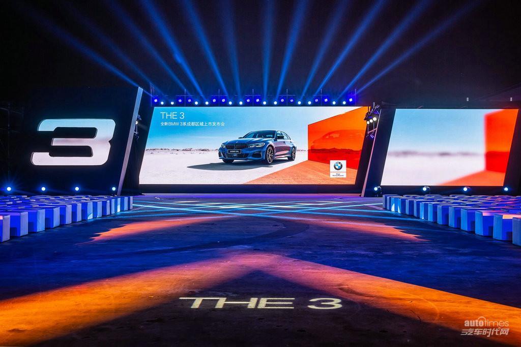 新時代的ICON 全新BMW 3系成都區域榮耀上市