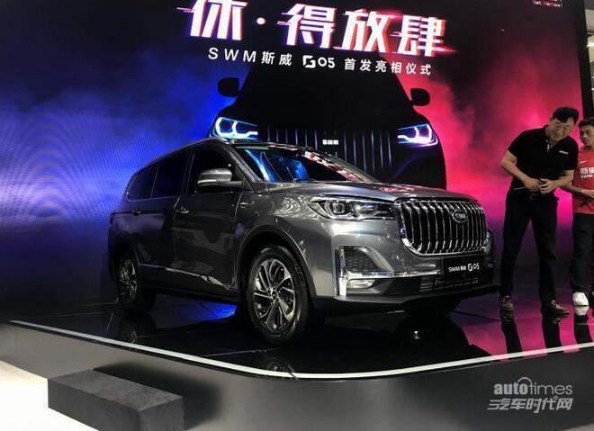 斯威G05重庆车展首发 定位7座中型SUV