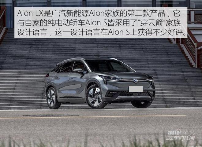 Aion LX上市 補貼后售24.96-34.96萬元