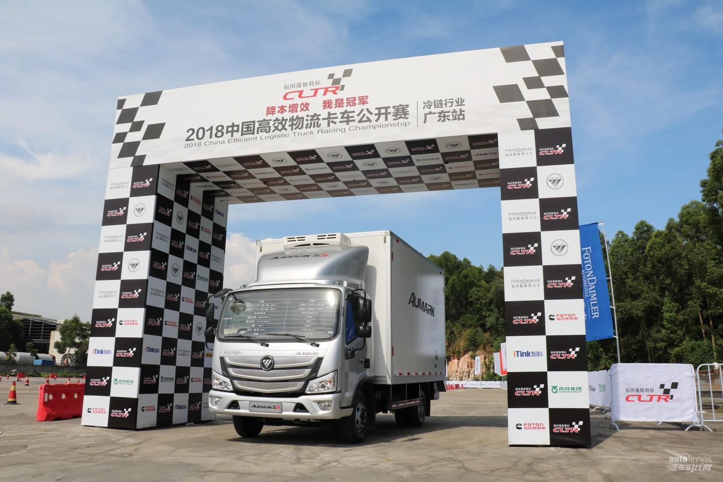 冷链运输专家——欧马可S3冷藏车闪耀卡赛广州站 助力冷链运输高质量发展
