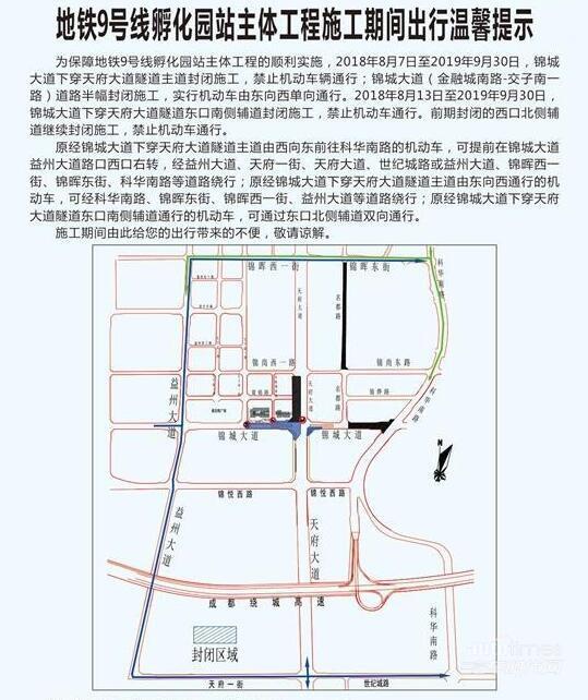 成都地铁9号线孵化园站施工 8月7日起锦城大道交通组织有变